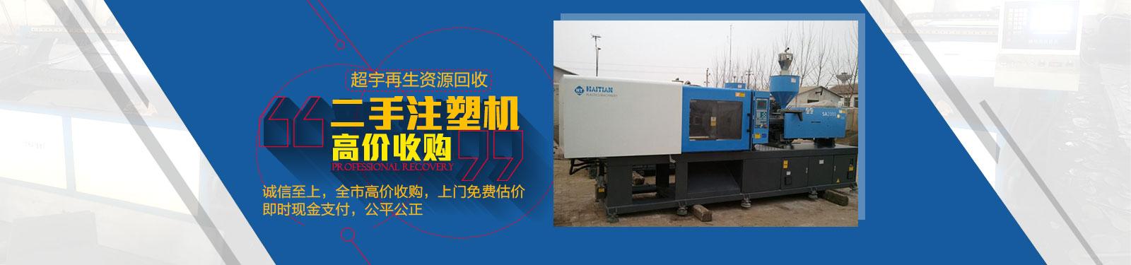 文安县超宇再生资源回收处